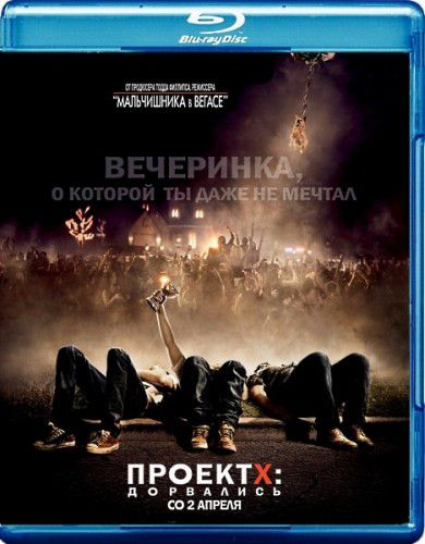 ������ X: ���������/Project X