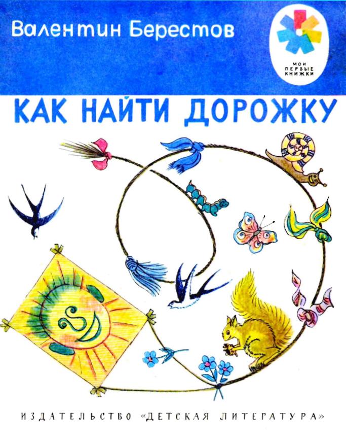 В.Берестов Как найти дорожку_01.png