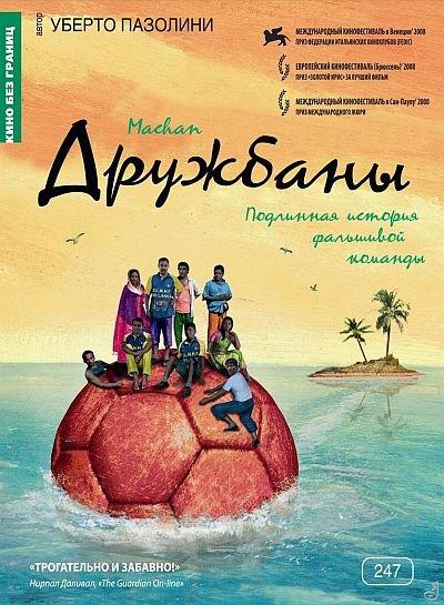 Дружбаны / Machan (2008) DVD5