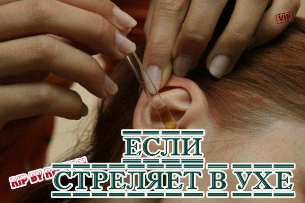 Как сделать так чтобы заболело ухо в домашних условиях