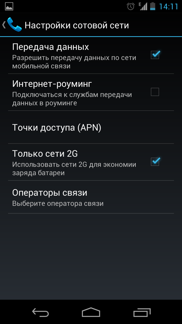 Screenshot_2012-08-26-14-11-25.png