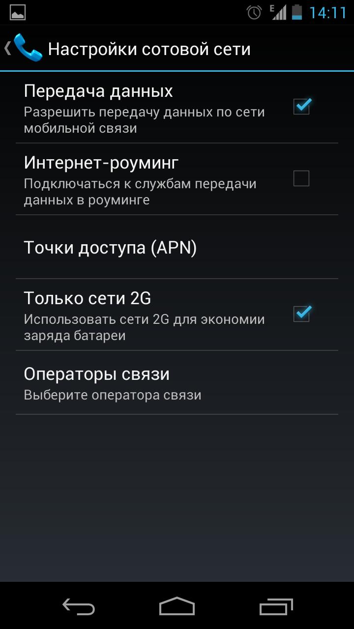 Screenshot_2012-08-26-14-11-25.png