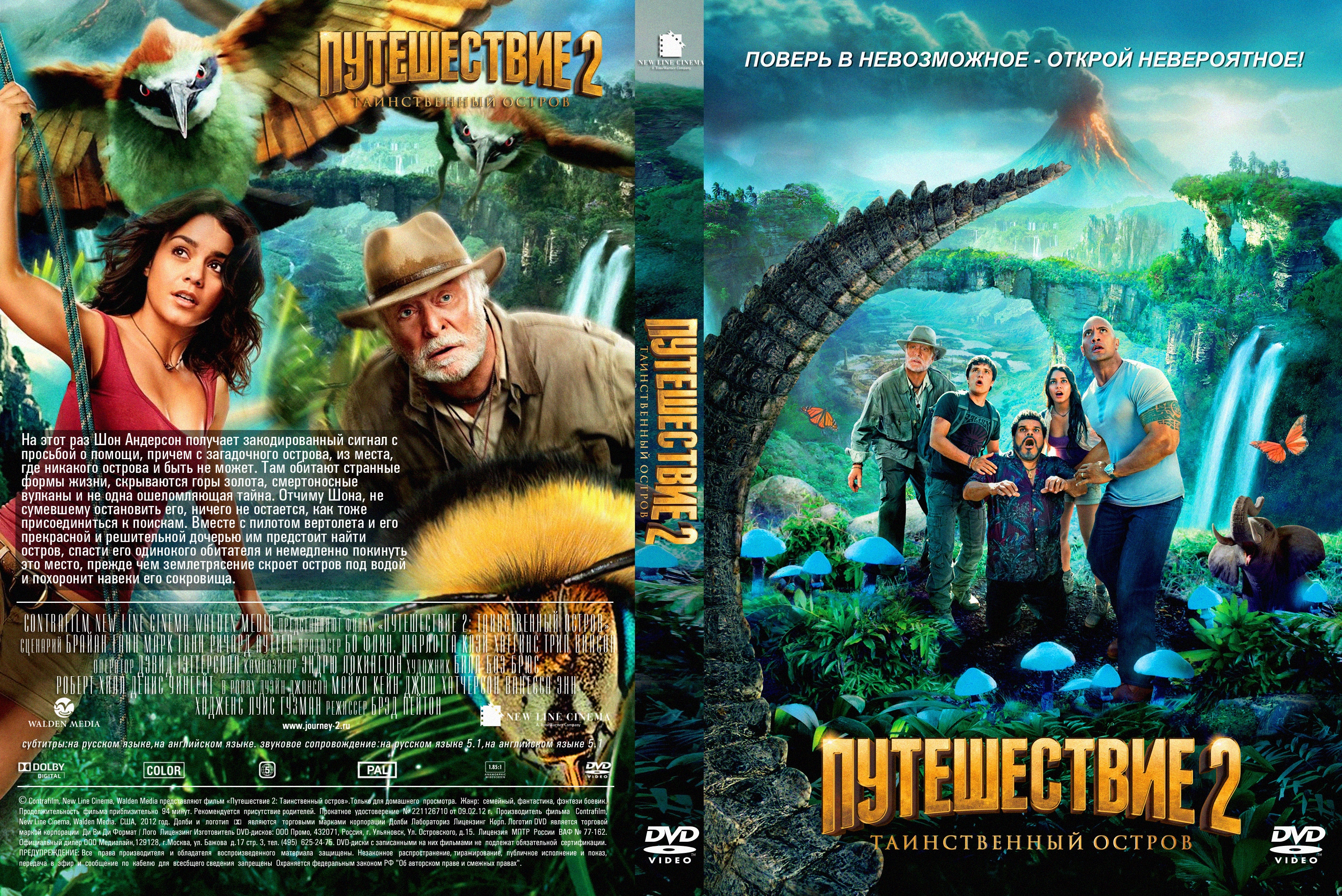 journey 2 the mysterious island 2012 full movie download in hindi