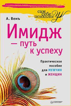 Александр Вемъ - Имидж - путь к успеху