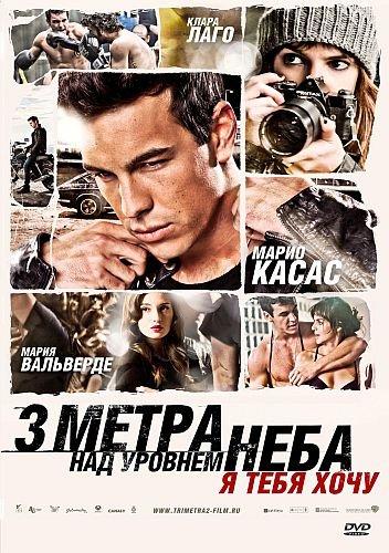 Три метра над уровнем неба: Я тебя хочу / Tengo ganas de ti (2012) DVD5