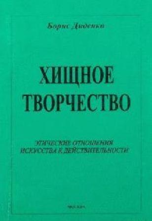 Диденко Б. - Хищное творчество [2000, DOC, RUS]