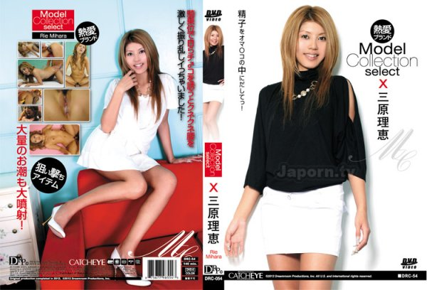 CATCHEYE Vol.54 ~Model Collection Select~ : Rie Mihara [DRC 054] photo