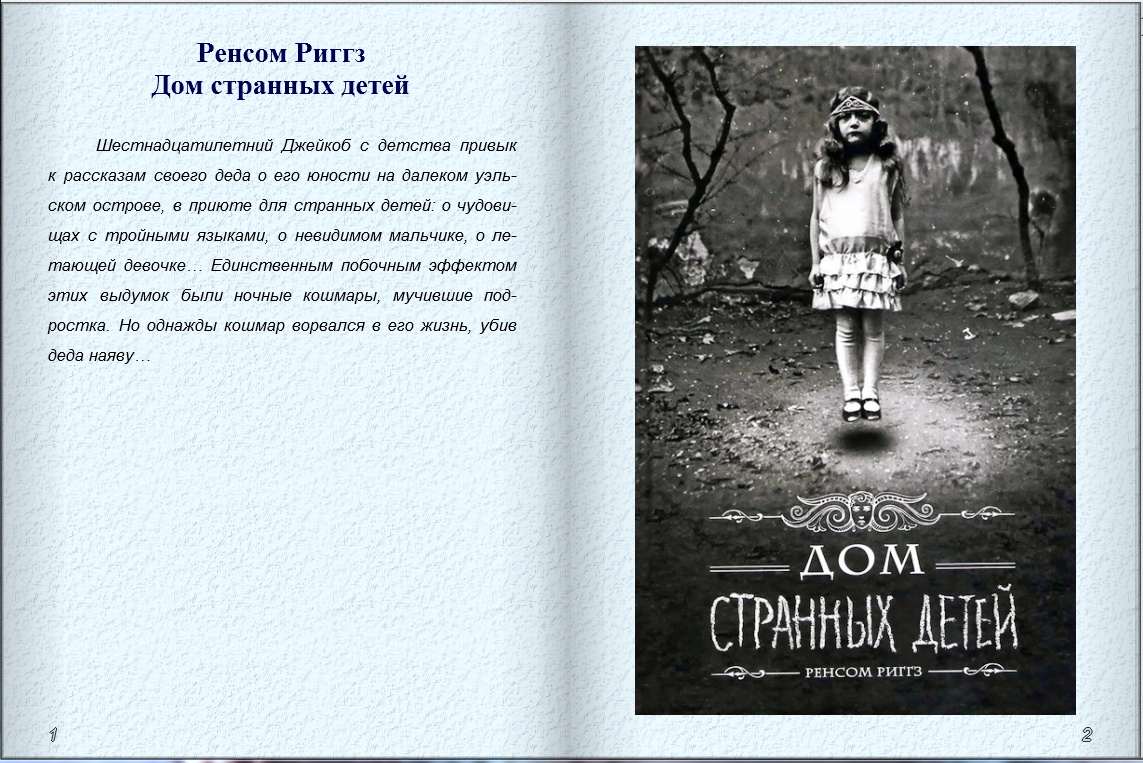 Девушки Со Странностями Книга 2 Скан