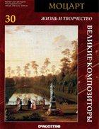 Великие композиторы. Жизнь и творчество (серия)