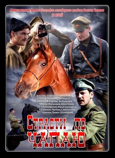 Страсти по Чапаю / 1-12 серия из 12 (2012) DVDRip