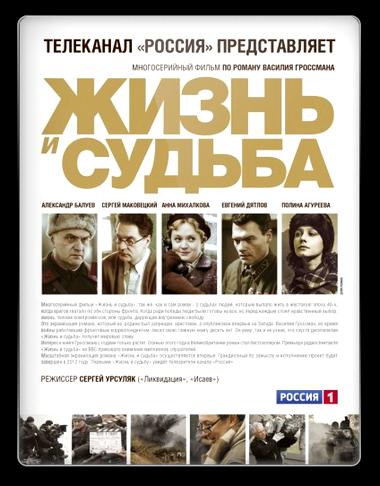 Жизнь и судьба / Серии: 1-12 из 12 (Сергей Урсуляк) [2012, драма, военный, DVDRip]