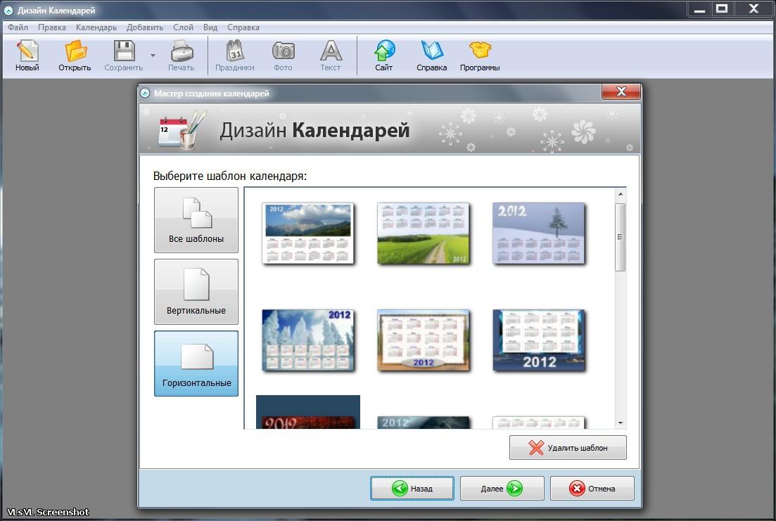 Скачать бесплатно программу дизайн календарей через торрент
