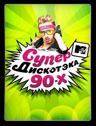Супердискотека 90-х (24.11.2012) [2012, Pop, SATRip]