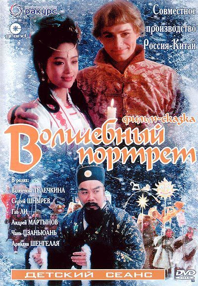 Волшебный портрет (1997) DVDRip [H.264]
