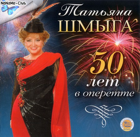 Татьяна Шмыга - 50 лет в оперетте (2004) [MP3|320 кб/с]<Оперетта>