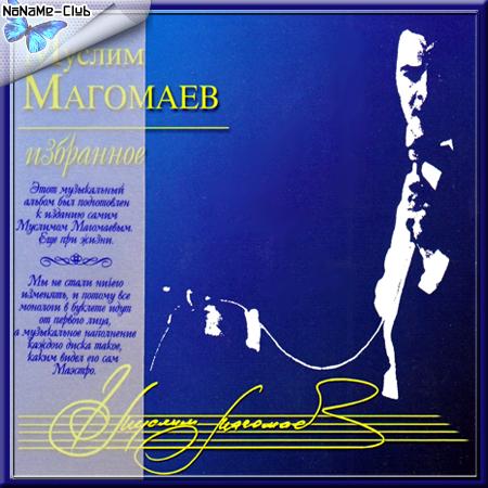 Муслим Магомаев - Избранное (14 CD Box) (2010) [MP3|320 кб/с]<опера, классика, эстрада>