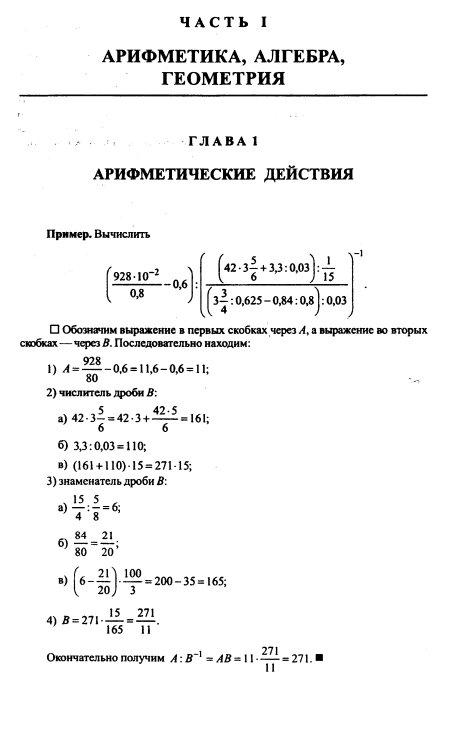 Арифметика и алгебра вычетов лекции код вычета 602 в справке 2 ндфл 2017 год