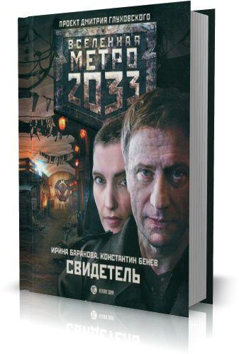 Ирина Баранова, Константин Бенев - Метро 2033. Свидетель