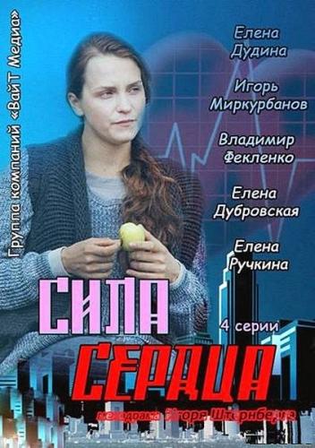 Сила сердца / Серии: 1-4 из 4 (Игорь Штернберг) [2012, мелодрама, DVB]