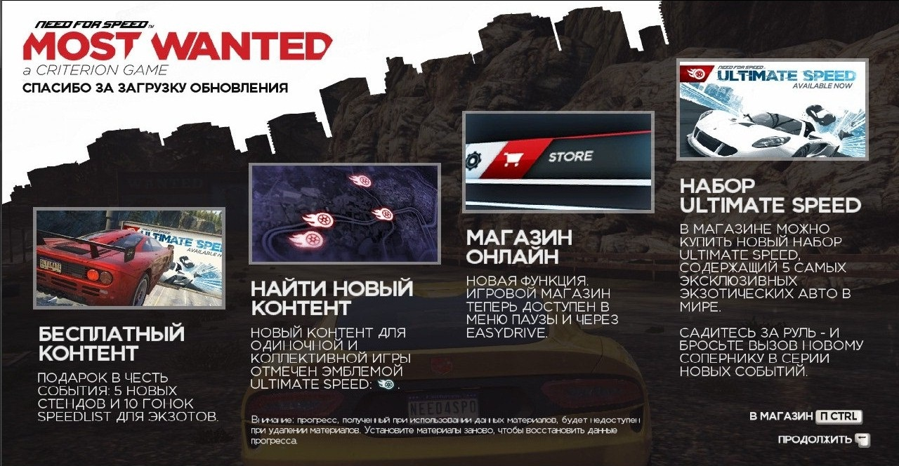 need for speed most wanted ultimate speed dlc unlocker 1 3 2 1 2013 nnm club. Black Bedroom Furniture Sets. Home Design Ideas