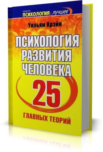 Уильям Крэйн - Психология развития человека. 25 главных теорий
