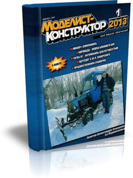 Моделист-конструктор №1 (январь), 2013