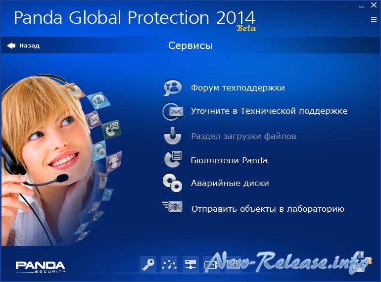 Panda Global Protection 2014 7.00.80 Beta