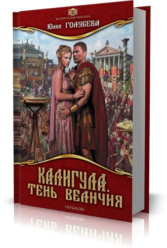 Юлия Голубева - Калигула. Тень величия
