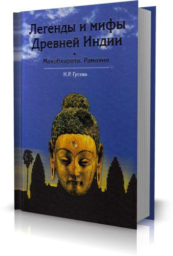 Н.Р. Гусева - Легенды и мифы Древней Индии. Махабхарата. Рамаяна