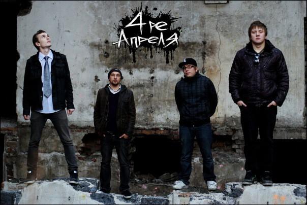 Группу 4 апреля без преувеличений можно назвать самым ярким коллективом российской рок-сцены