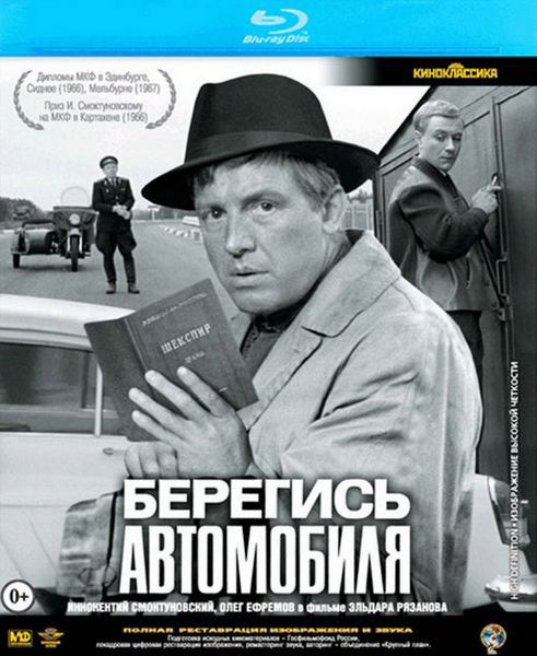 Берегись автомобиля (Эльдар Рязанов) [1966, СССР, мелодрама, комедия, криминал, BDRip 1080p]