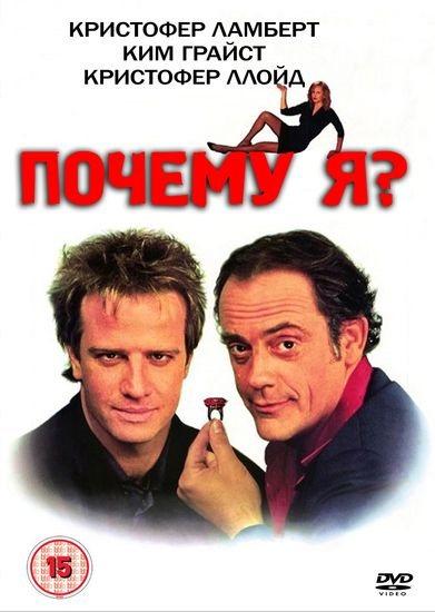 Почему я 1990 - Андрей Гаврилов