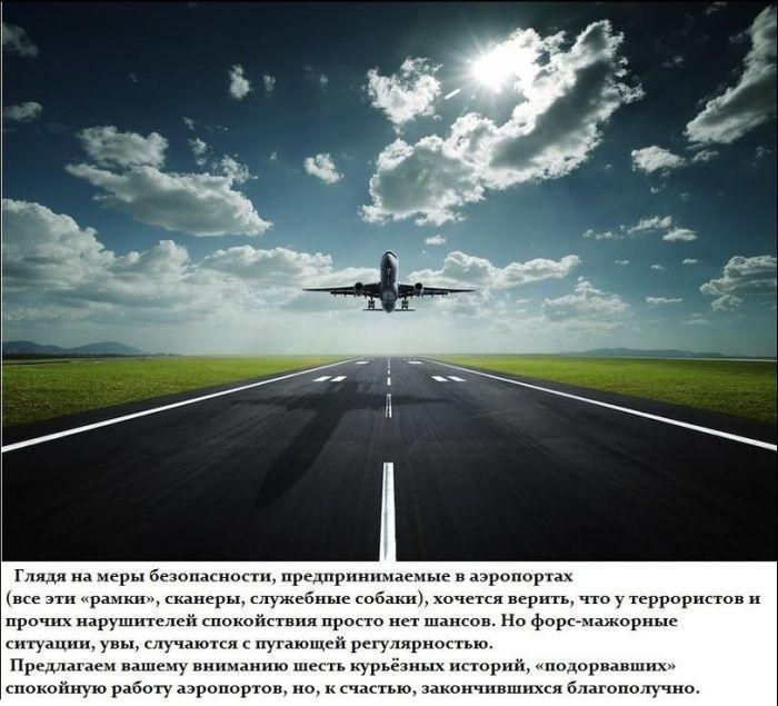 Нарушения безопасности в аэропортах