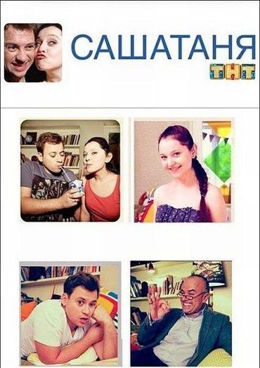 СашаТаня (1-5 сезон 2013-2016) SATRip / WEBDLRip