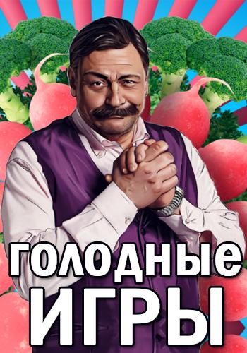 Изображение для Голодные игры / Выпуск 1-25 из ?? (2013) SATRip (кликните для просмотра полного изображения)