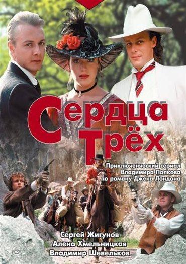 Сердца трёх / Сердца трех (1992) DVDRip
