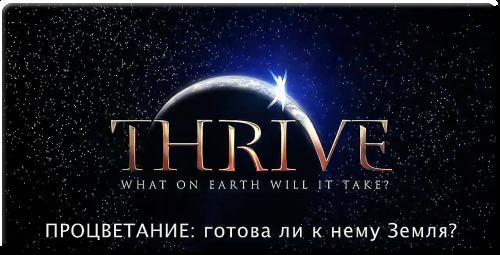 Процветание: Как это сделать на Земле?