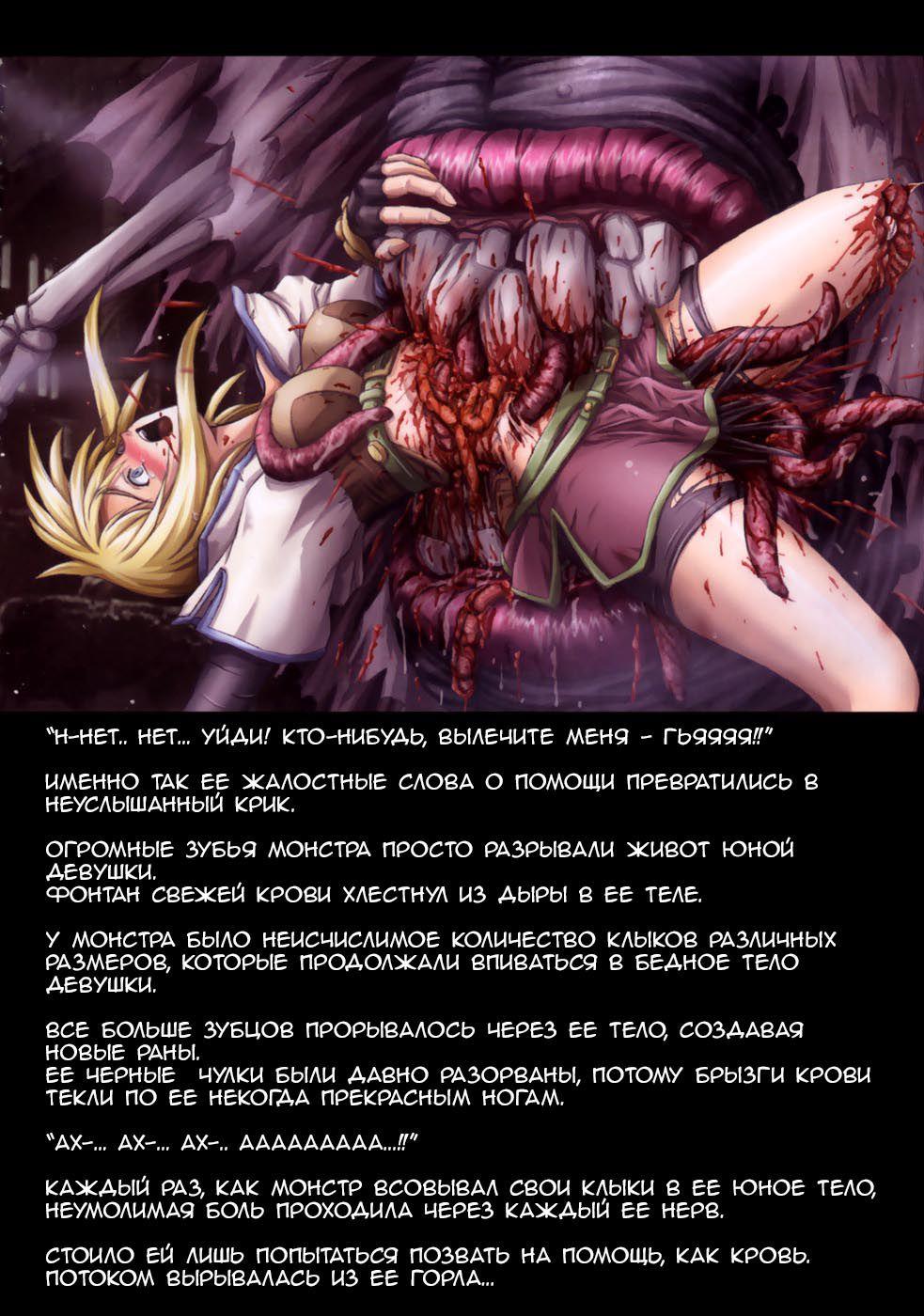 Faith — манга Eroguro [Uncen] [RUS,JAP] Manga Hentai