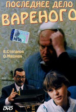 Последнее дело Вареного (Виталий Мельников) [1994, комедия, DVDRip-AVC]