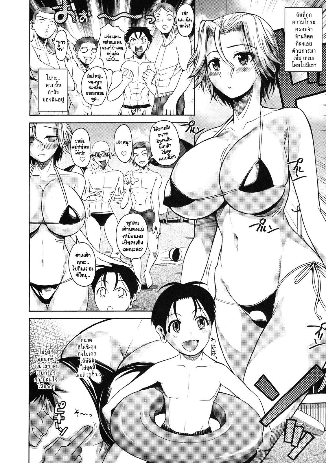 [โดจิน]  Natsu★Mama (Shinzui Summer Ver. Vol. 1)   =C@T@12OCK= | การ์ตูน Doujin Manga แปลไทยล้วนๆ - XONLY4