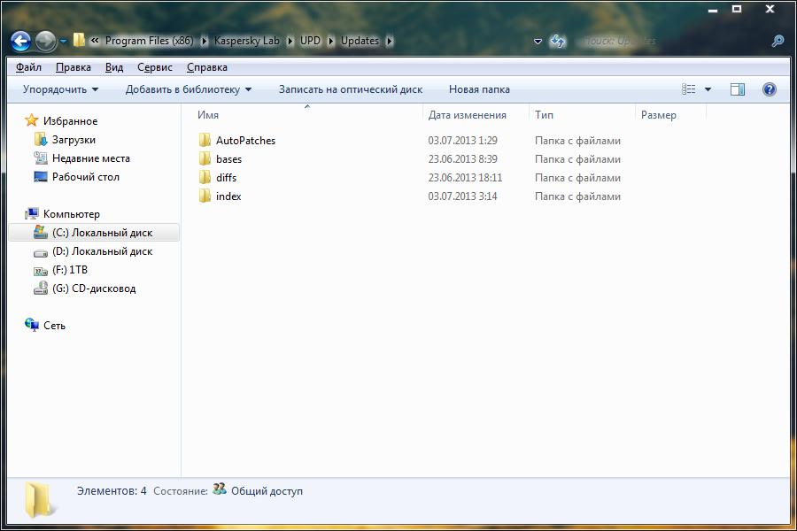 Как настроить обновление Kaspersky Internet Security 2013 без