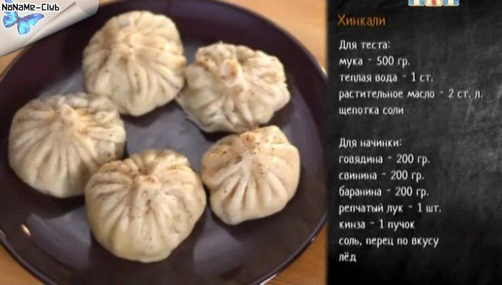 Соус к хинкали по-грузински рецепт пошаговый с