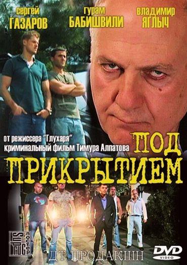 Под прикрытием (2012) DVDRip