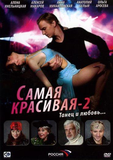 Самая красивая 2 (2008) DVDRip