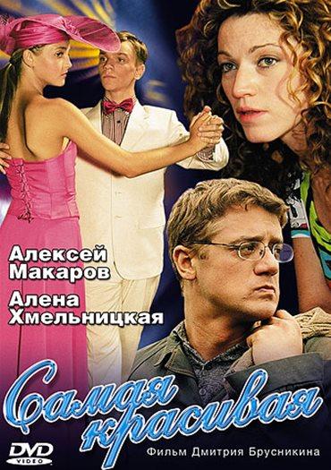 Самая красивая (2005) DVDRip