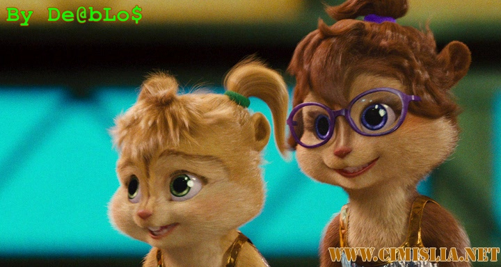 ����� � ��������� 2 / Alvin and the Chipmunks: The Squeakquel [x264] [2009 / DVDRip]