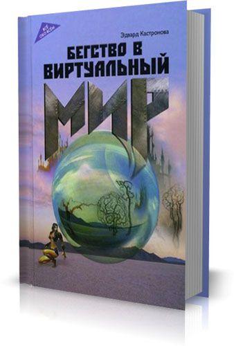 Эдвард Кастронова - Бегство в виртуальный мир