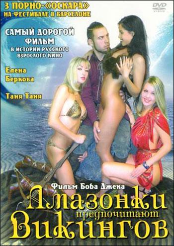 Амазонки предпочитают Викингов / Amazons Prefer Vikings (2008) DVD5