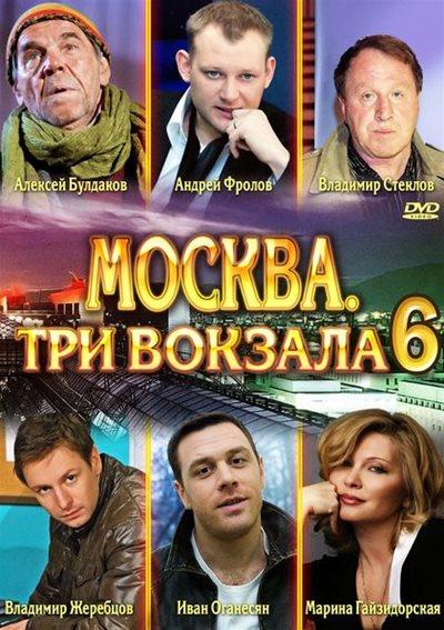 «Смотреть Москва Три Вокзала 7 Сезон Смотреть Онлайн» / 2014