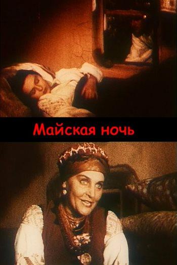 Майская ночь (1940) DVDRip
